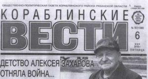 gazeta_06_05_2016