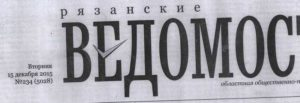 gazeta_15_12_2015